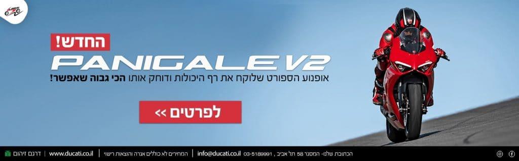 היבואן הרשמי של אופנועי דוקאטי בישראל